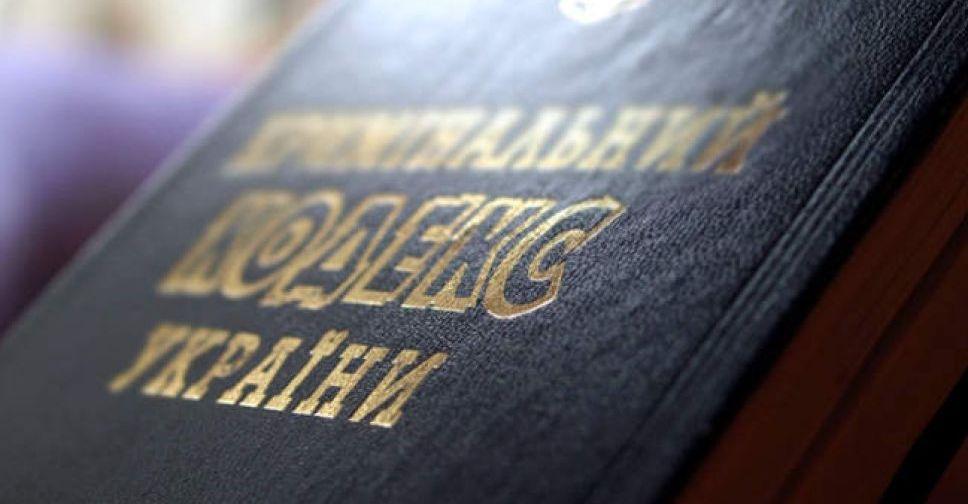 кодекс україни