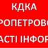 КДКА інформує