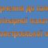Звернення до голови дисциплінарної палати КДКА Дніпропетровської області