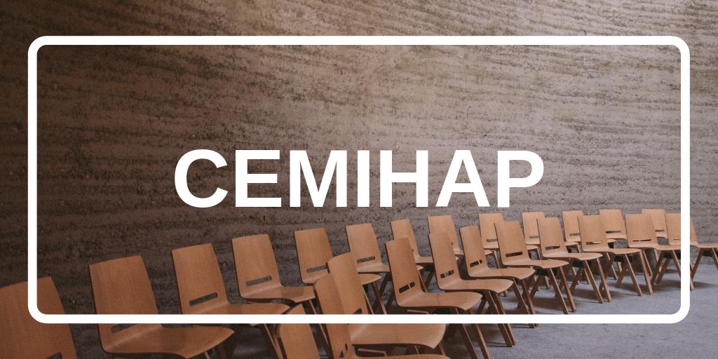 3 червня 2019 року відбудеться семінар з підвищення кваліфікації для  адвокатів у Дніпрі – Рада адвокатів Дніпропетровської області
