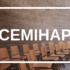 ОНОВЛЕНО! Реєстрацію на семінар з адвокатської етики, який відбудеться 7 грудня 2019 року, відкрито