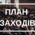 ОНОВЛЕНО! План заходів з підвищення кваліфікації на вересень-жовтень 2019 р.