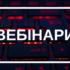 Радою адвокатів Дніпропетровської області у другій половині травня проведено 5 вебінарів для адвокатів