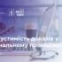 Радою адвокатів Дніпропетровської області проведено вебінар на тему недопустимості доказів у кримінальному провадженні
