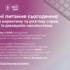 Відкрито реєстрацію на вебінар для адвокатів Дніпропетровської області