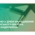 Вітаємо члена Ради адвокатів Дніпропетровської області, Видатного адвоката України Лиханського Віктора Олександровича з Днем народження!