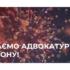 Важлива новина для адвокатів Дніпропетровщини!