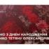 Вітаємо Голову Ради адвокатів Дніпропетровської області Тетяну Олександрівну Лещенко з Днем народження!