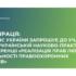 28 травня 2021 року на базі ДЮІ МВС України (м. Кривий Ріг) відбудеться VІ Всеукраїнська науково-пракична конференція «Реалізація прав людини у діяльності правоохоронних органів»